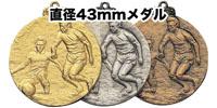 人気の小メダル