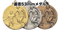 人気の中メダル