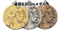 人気の大メダル
