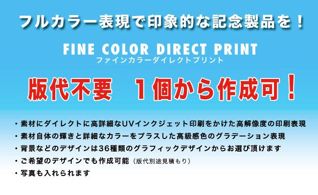 ファインカラーダイレクトプリント記念製品の取扱い店有限会社ダイワ徽章